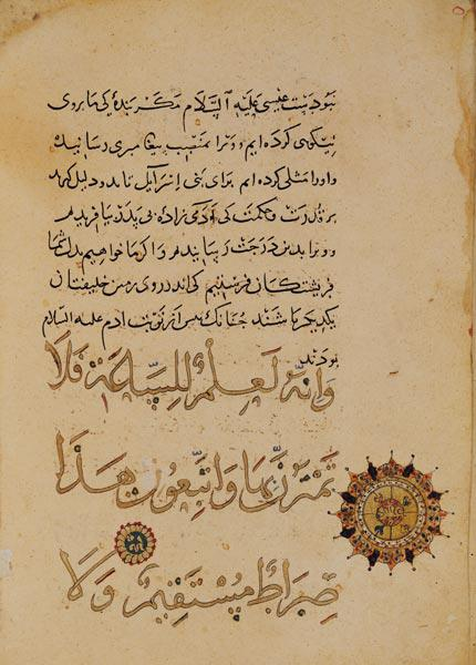 Ms.C-189 f.104b Commentary on the Koran (copy of the original of 1181), Khurasan